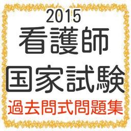 看護師 国家試験100問 2015年度版