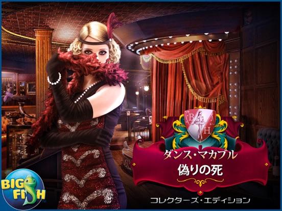 ダンス・マカブル:偽りの死 コレクターズ・エディション (Full)のおすすめ画像5