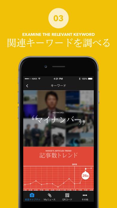 もっと日経 紙の新聞をもっと楽しむアプリ ScreenShot3