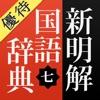 【優待版】新明解国語辞典 第七版 公式アプリ - iPhoneアプリ