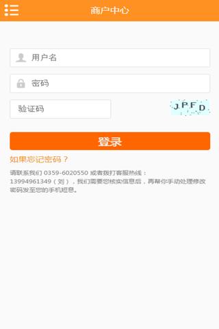 i垣曲商家版 screenshot 4