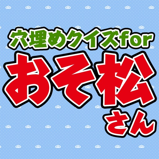Fill-in-the-blank quiz for Osomatsusan iOS App