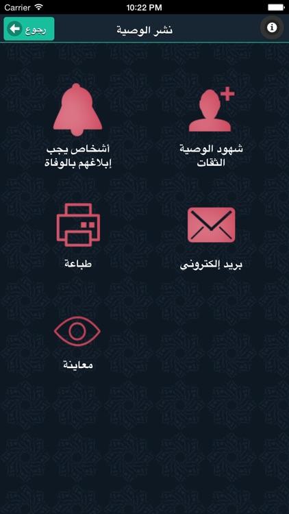 Wasseyapp الوصية الشرعية Islamic Last Will and Testament screenshot-4