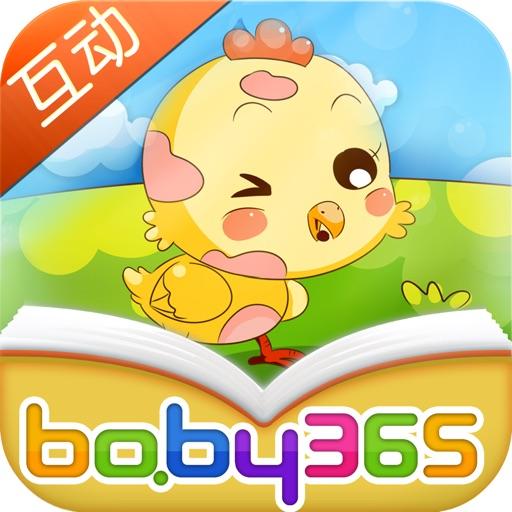 小鸡吃东西-故事游戏书-baby365