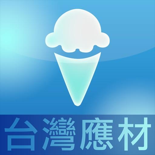 台灣應材 iceCream
