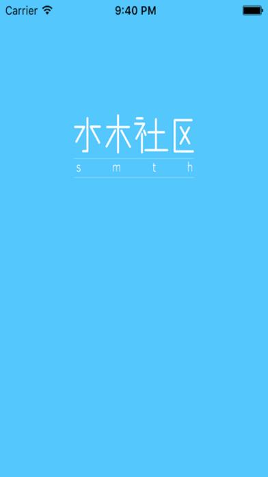 掌中水木-水木社区客户端 screenshot one