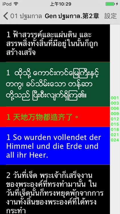 泰語聖經( 泰语圣经)Thai Audio Bible screenshot-1