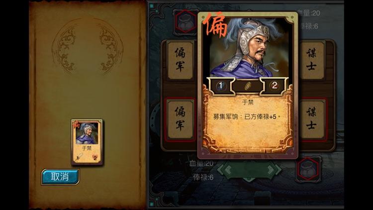 三国志卡牌大战 screenshot-4