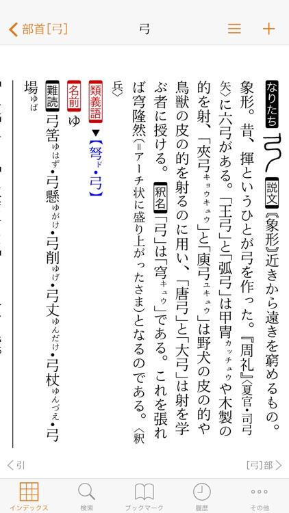 全訳 漢辞海 第三版 screenshot-3