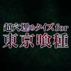 超穴埋めクイズ for 東京グール(東京喰種) icon