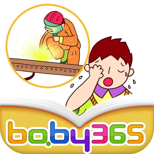 电焊光不能看-有声绘本-baby365