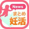 妊活ブログ&ニュースまとめ速報