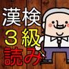 漢検3級 漢字読み60問に挑戦!中学卒業レベル問題集