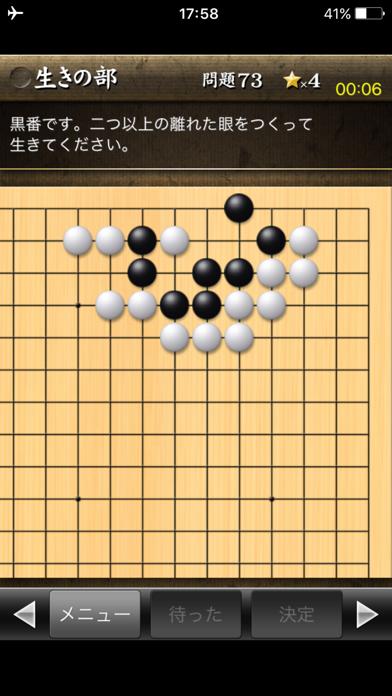 実戦詰碁スクリーンショット1
