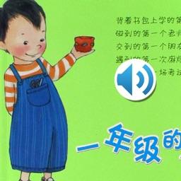 A little boy in school audio story