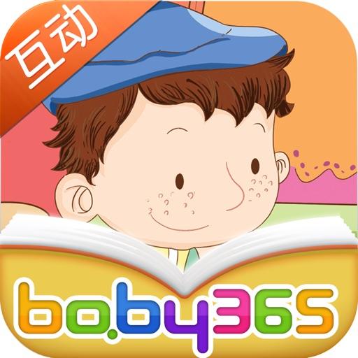 一生都扑在书上的高尔基-故事游戏书-baby365