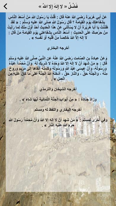 وصايا الرسول محمد رسول الله - Muhammad Recommandationsلقطة شاشة4