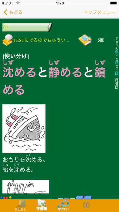 例解小学国語辞典第五版 ScreenShot1