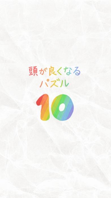 10 – 頭を良くするパズル紹介画像4