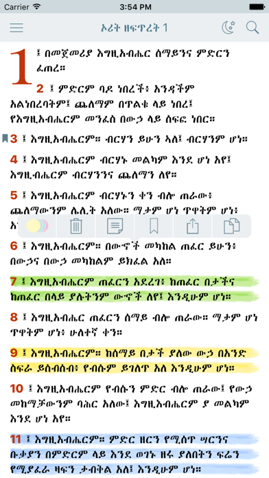Amharic Holy Bible Ethiopian Offline Study Version by Oleg