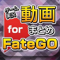ゲーム実況動画まとめ for Fate/Grand Order(FGO)
