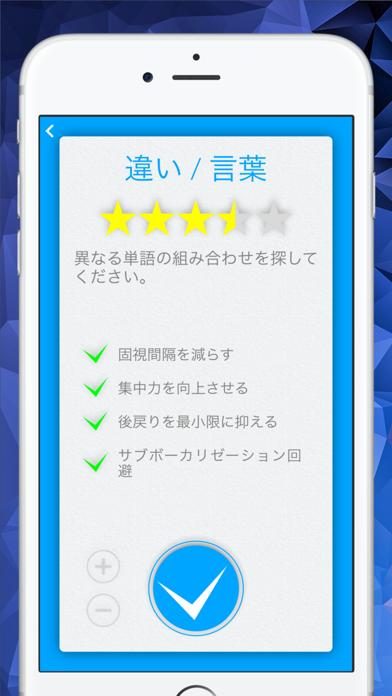 速読術 IQ+ - sokudoku - ePubリーダーのおすすめ画像3