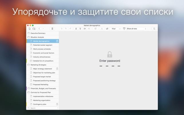 Cloud Outliner 2 Pro: Outline your Ideas & Plans Screenshot