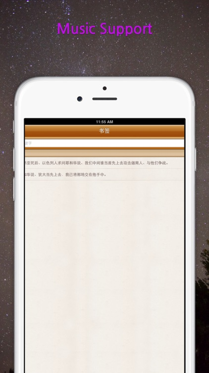 Chinese Bible (Sound,English Support) screenshot-3