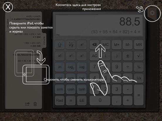 Калькулятор++ Скриншоты8