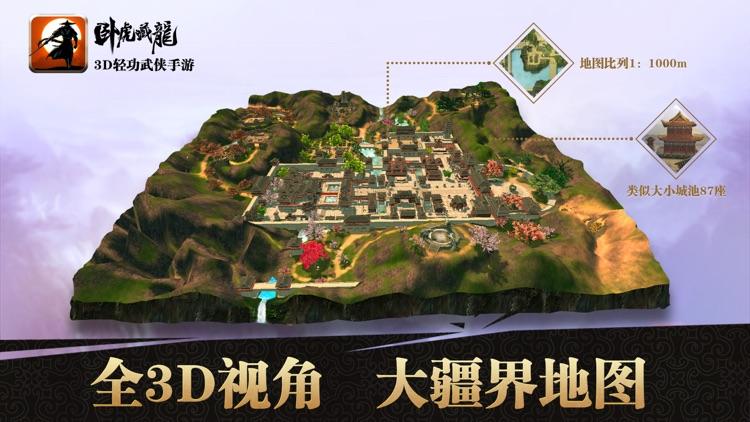 卧虎藏龙(3D轻功武侠手游) screenshot-4