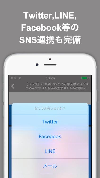 ブログまとめニュース速報 for ドラゴンポーカー(ドラポ) screenshot-3