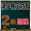 漢検2級 合格対策 問題集