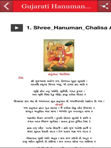 Gujarati Hanuman Chalisa Audio   App Price Drops