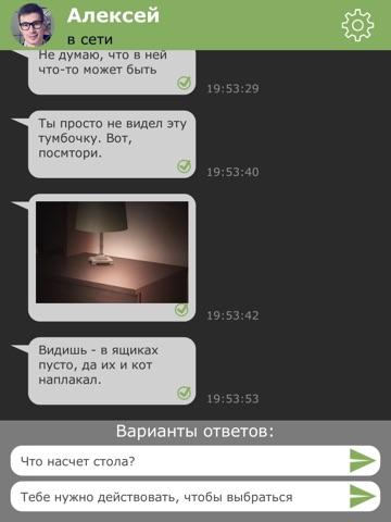 Скачать игру Отель Молчание PRO