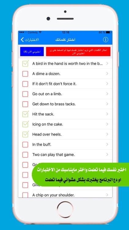 تعلم الانجليزية مجانا screenshot-3