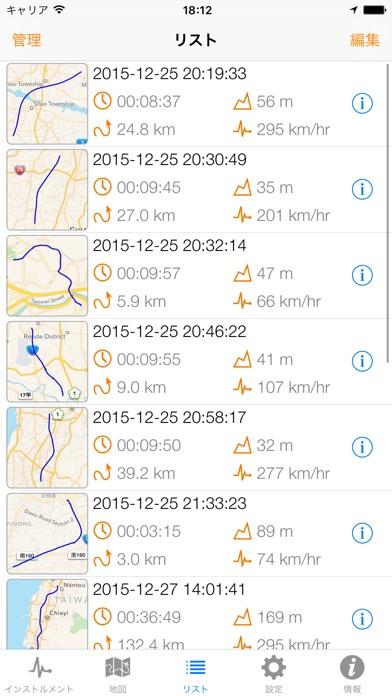 Speedometer Plus (速度計... screenshot1