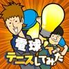 電球でテニスしてみた-無料で遊べるミニゲーム - iPhoneアプリ
