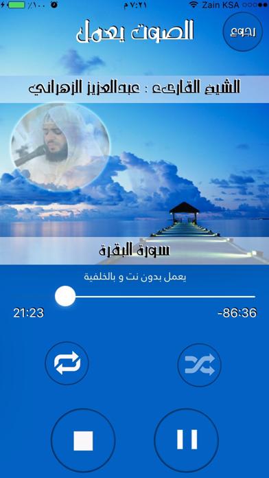 سورة الفاتحة-البقرة-آل عمران-النساء للشيخ عبدالعزيز الزهرانيلقطة شاشة3