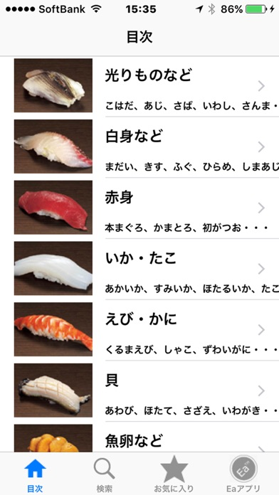 すし手帳 ScreenShot0