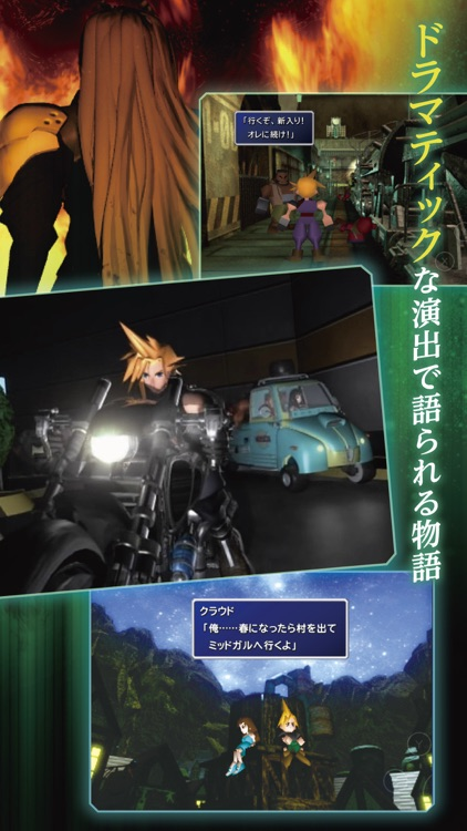 FINAL FANTASY VII screenshot-1