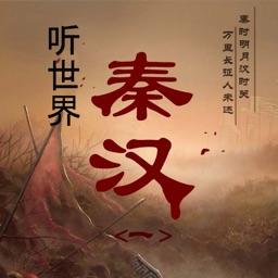 中华五千年-秦汉(上)-讲述中华历史-细说古代人文