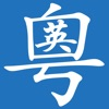 粵英字典 - iPadアプリ