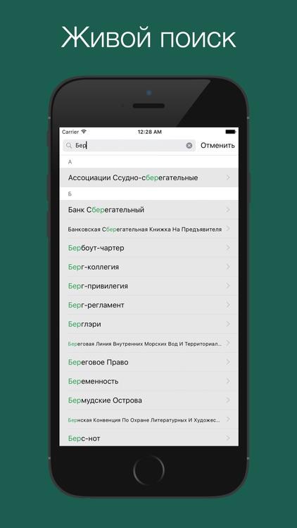 Юридический словарь screenshot-3