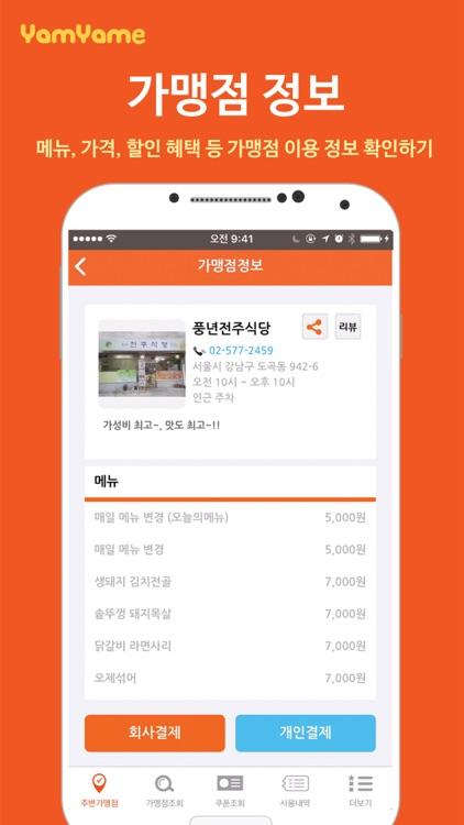 얌얌이 screenshot-1