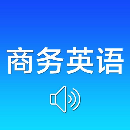 商务英语口语-外贸英语900句