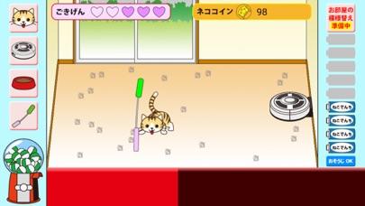 ネコとおそうじロボ【猫と遊ぼう】紹介画像5