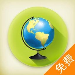 世界政区地图(免费版) - 覆盖158个国家,外交部专用各国行政区划高清地图