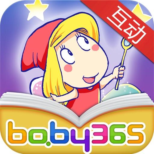 小精灵的星星灯-故事游戏书-baby365