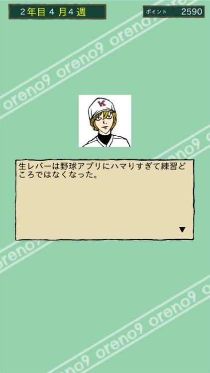 俺のナイン 一 最強のおかずで甲子園を目指せ screenshot-4