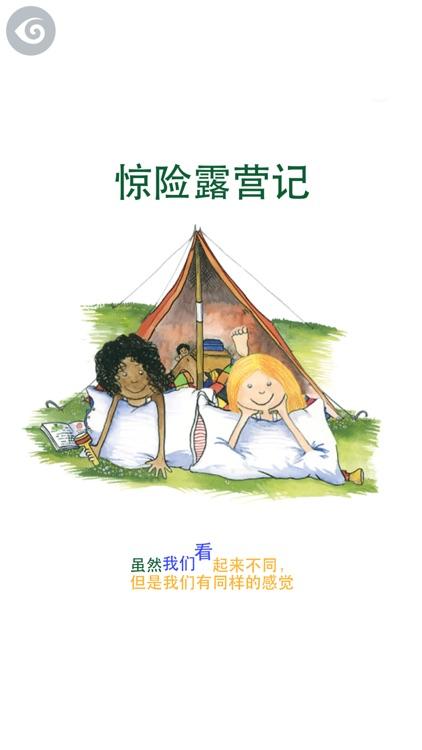 米莉茉莉系列丛书《惊险露营记》- Milly and Molly Go Camping (Simplified Chinese) screenshot-0